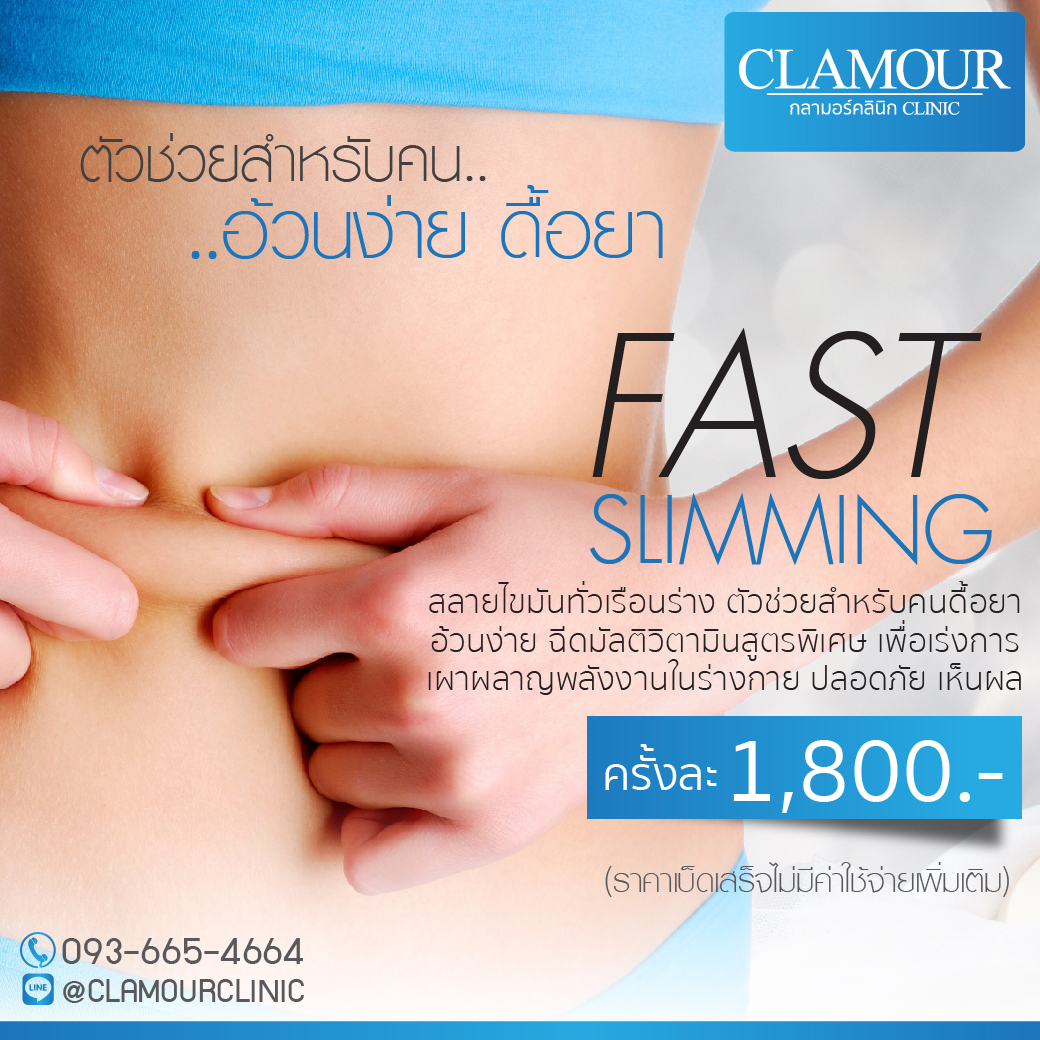 Fast Slimming