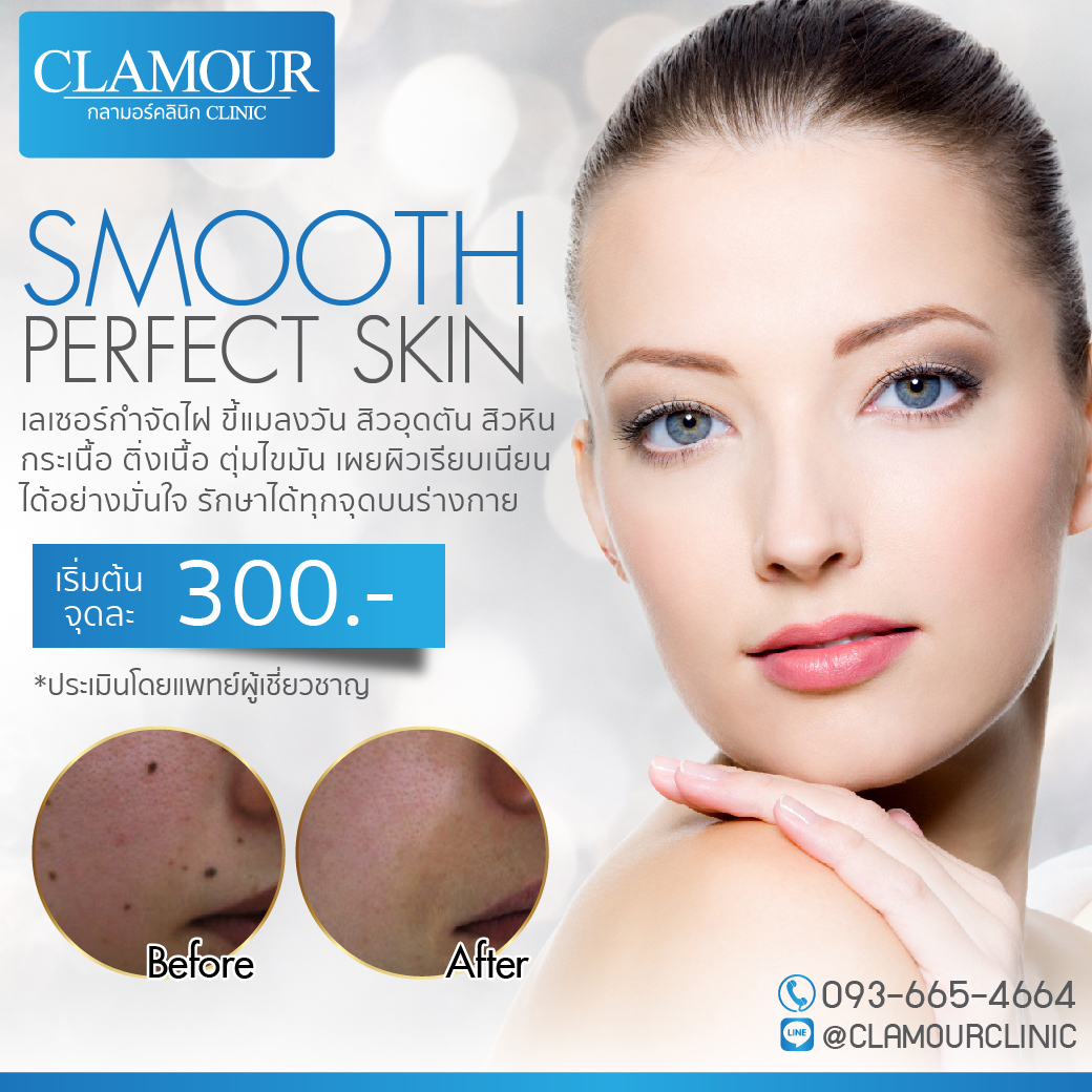 Smooth perfect skin